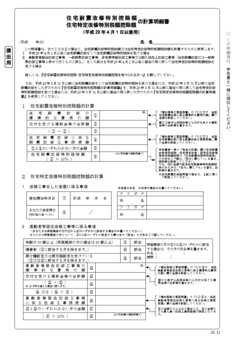 住宅特定改修特別税額控除額の計算明細書の見本