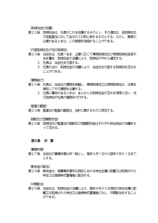 取締役設置会社の定款5
