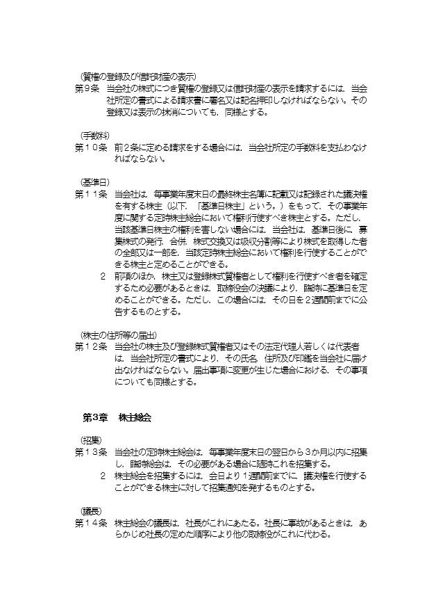 取締役設置会社の定款3