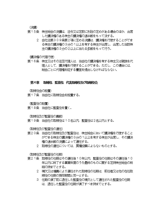 取締役設置会社の定款4