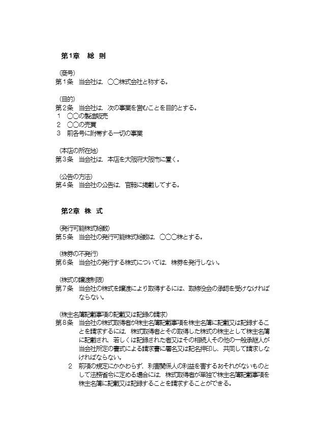 取締役設置会社の定款2