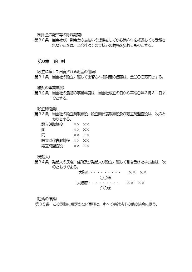 取締役設置会社の定款6