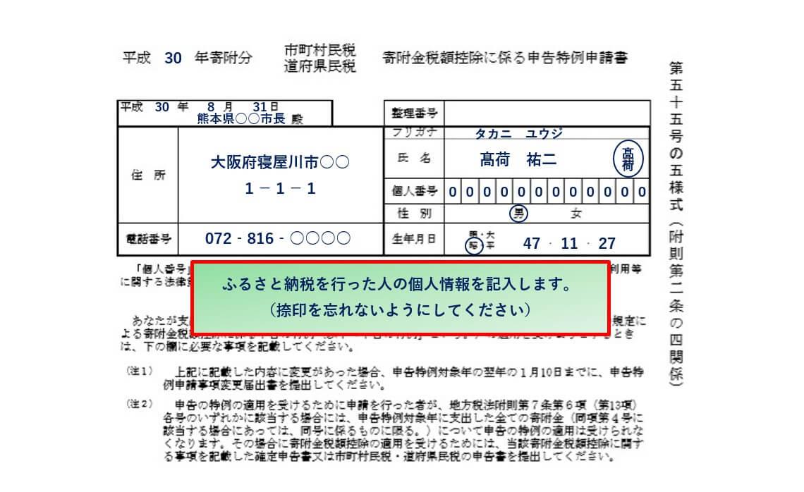 ワンストップ特例制度の申請書記入例①