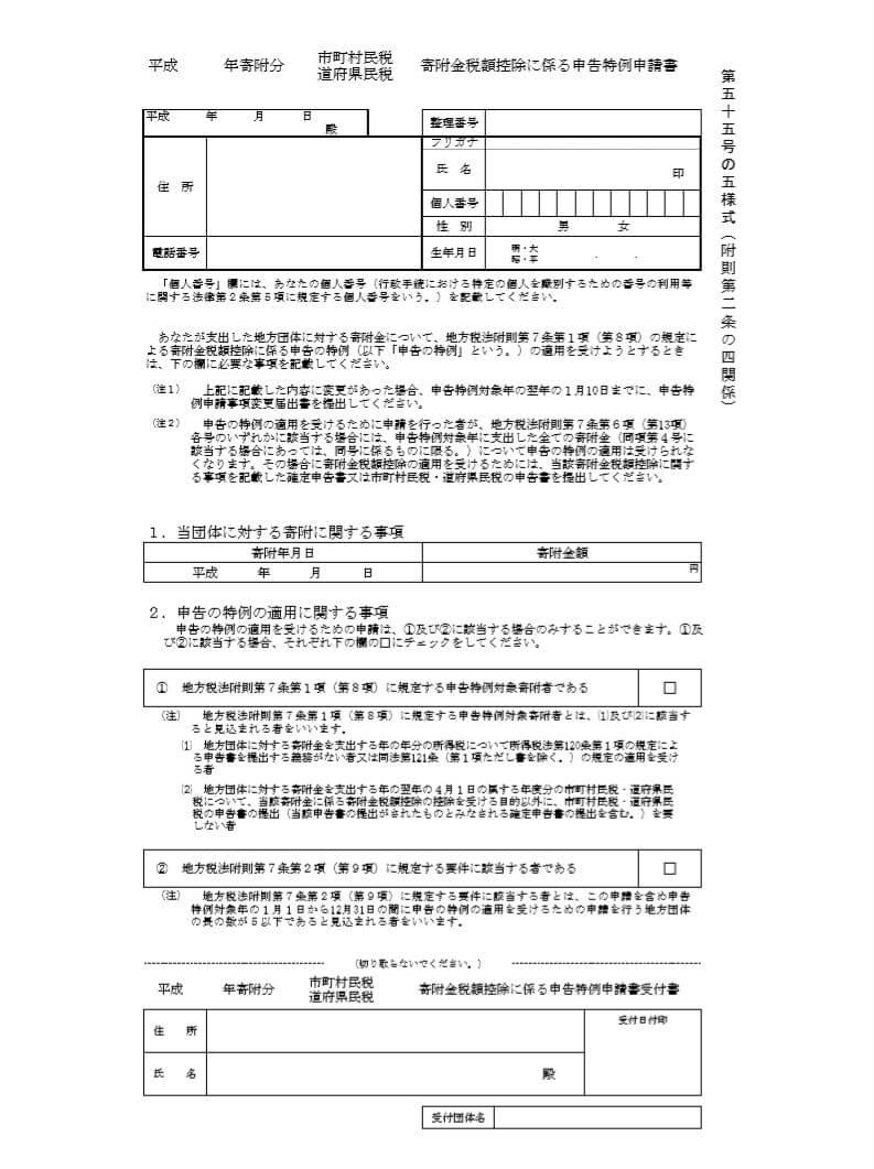 寄附金税額控除に係る申告特例申請書(ワンストップ特例申請書)の見本