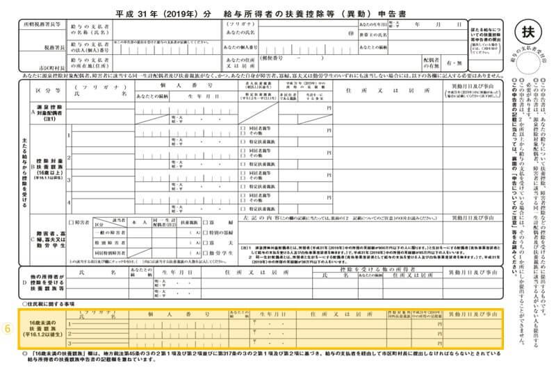 2019年の扶養控除等申告書の記載例7