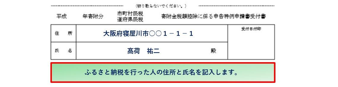 ワンストップ特例制度の申請書記入例③