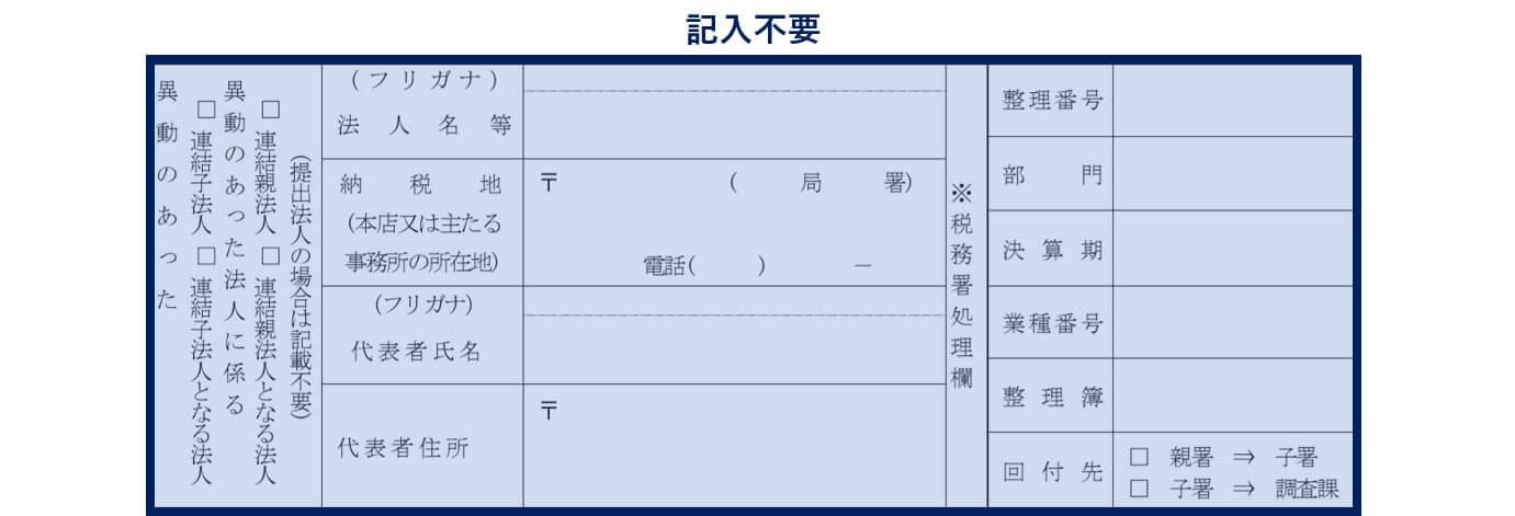 税務署の異動届出書の書き方②